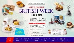[終了]今年も2週間「イギリス」を満喫! 日本橋三越 英国展の最新情報をお知らせします