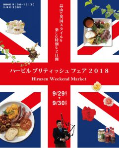 爽やかな高原でイギリスを楽しもう! 蒜山高原「ハービルブリティッシュフェア2018」(終了しました)