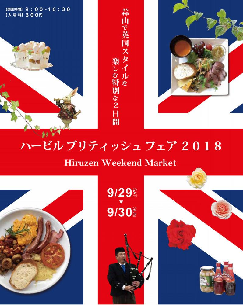 [終了]爽やかな高原でイギリスを楽しもう! 蒜山高原「ハービルブリティッシュフェア2018」)