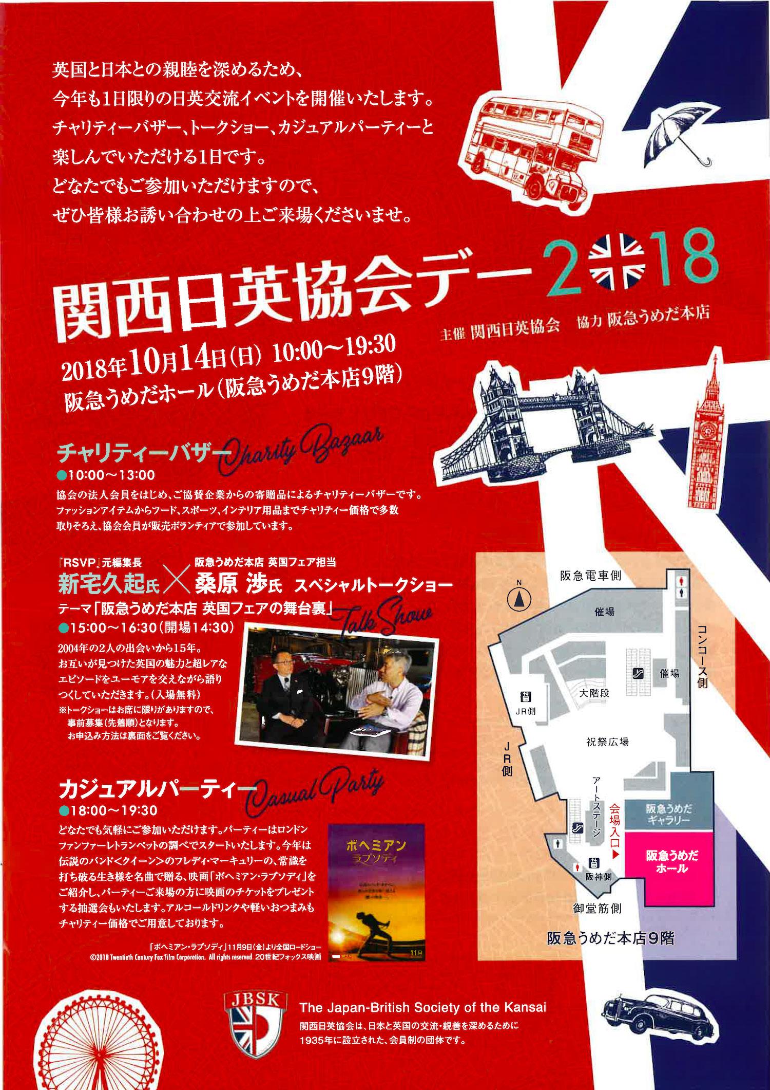 [終了]阪急英国フェア期間中、「関西日英協会デー」スペシャルトークショー 開催