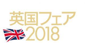 [終了]阪急うめだ本店 英国フェア2018 出店者ラインナップが公開されました
