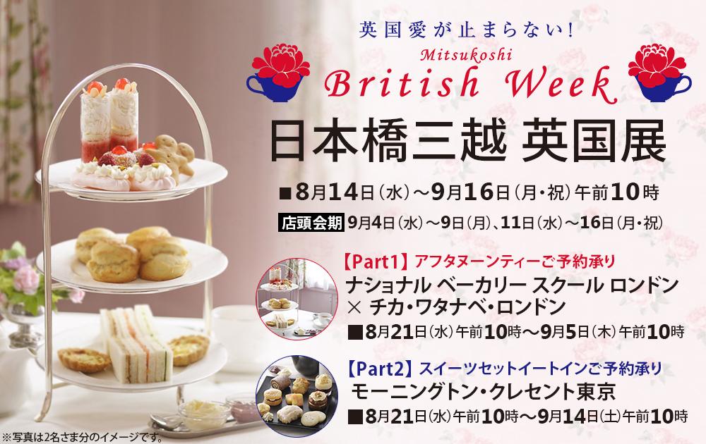 [終了]日本橋三越 英国展 予約制イートイン 8月21日10時〜受付スタートです
