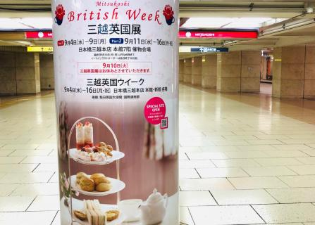 [終了]日本橋三越英国展にご来店ありがとうございました
