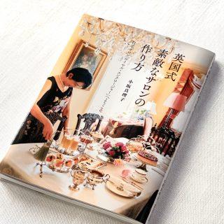 単行本「英国式素敵なサロンの作り方」発行のお知らせ