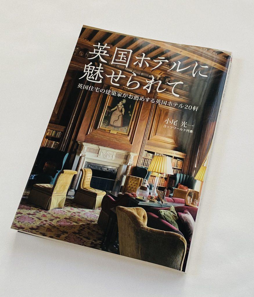 新刊『英国ホテルに魅せられて』が発売になりました!